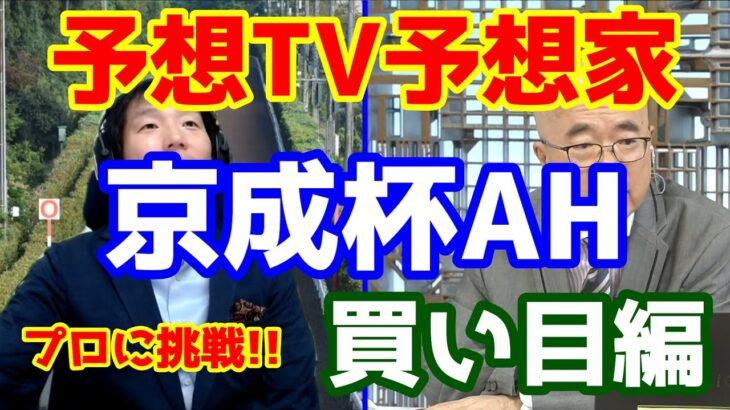 【競馬】 プロに挑戦!!  京成杯AH買い目 【競馬予想TV】