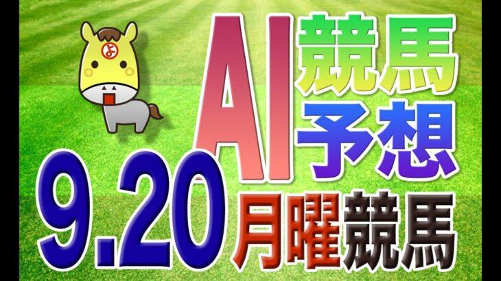 【競馬AI予想】9月20日 月曜競馬「AI馬券_YOSHIO」全レース予想