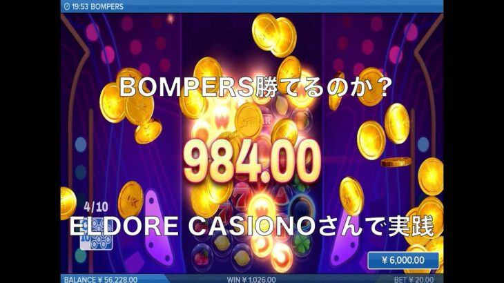 BOMPERS勝てるのか?実践!【オンラインカジノ】【ELDORE CASINO】再掲載