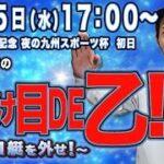 【ボートレース大村】シュガーの抜け目DE乙〜SEASON 2~創刊55周年記念 夜の九州スポーツ杯  初日