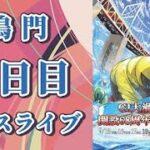 【ボートレースライブ】鳴門GⅠ 大渦大賞開設68周年記念競走 4日目 1~12R