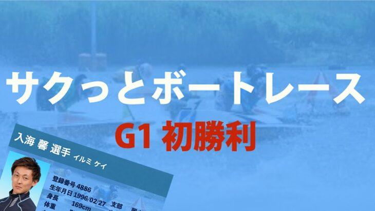 【G1初勝利】入海 馨 選手 サクッとボートレース