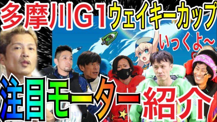 多摩川G1ウェイキーカップ!注目モーターはこれ!【競艇・ボートレース】