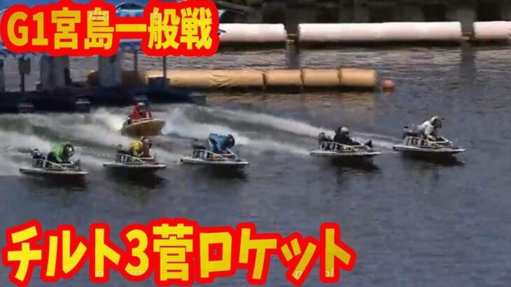 【G1宮島】激しすぎる一般戦③菅ロケット連日の展開で高配当【競艇・ボートレース】
