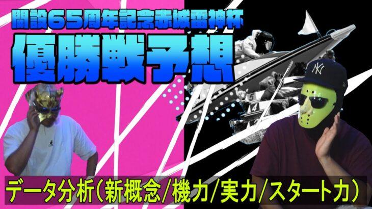 【ボートレース】桐生G1赤城雷神杯の優勝戦前日予想!進入もつれるぞ~!直前展示注目ッ