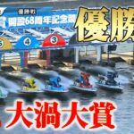 【ボートレース鳴門】G1大渦大賞優勝戦【鳴門競艇】