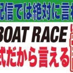 【ボートレース住之江】G1ヤングダービーの予想もする 徹底予想 日本でこのチャンネルだけのレース回顧、解説、予想!!