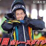 【G1高松宮記念/住之江】3日目 全レースノーカットダイジェスト 2021年【ボートレース・競艇】