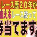ボートレース住之江【G1高松宮記念特別競争】9/3 二日目2レース予想!!