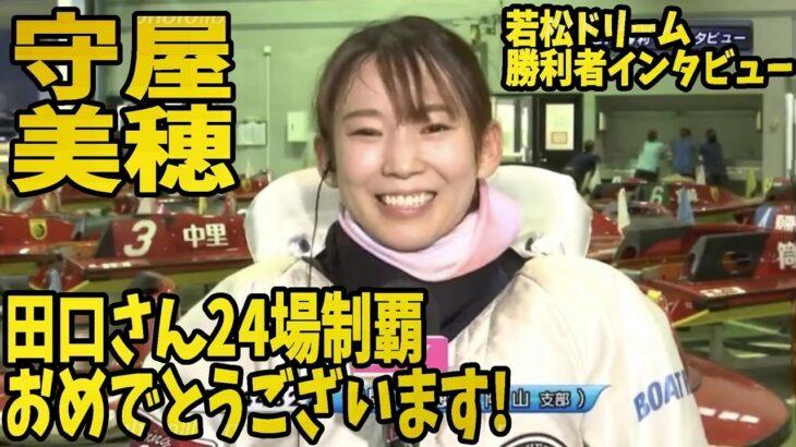 【G3若松】守屋美穂ドリーム勝利者インタビュー【競艇・ボートレース】