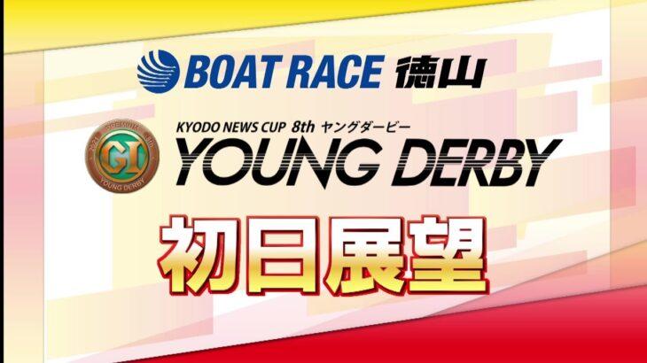 【展望】プレミアムGⅠ第8回ヤングダービー 初日展望 ボートレース徳山 ボートレース