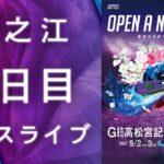 【ボートレースライブ】住之江GI 第49回高松宮記念特別競走 4日目 1~12R