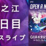 【ボートレースライブ】住之江GI 第49回高松宮記念特別競走 5日目 1~12R