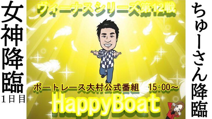 HappyBoat ヴィーナスシリーズ 1日目