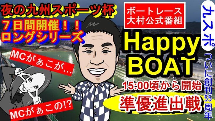 HappyBoat 夜の九州スポーツ杯 5日目