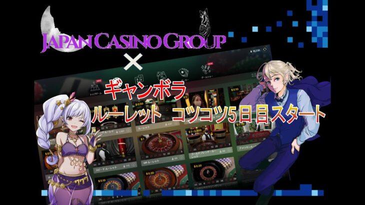 JCG:オンラインカジノ ルーレットでコツコツ5日目