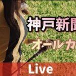 神戸新聞杯!オールカマー!JRA中央競馬🐎実況中継!秋競馬みんなで楽しもう(^^)/