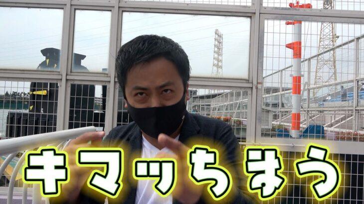 【競艇・ボートレース】KJのボート毎日配信 UHA味覚糖杯 優勝戦 ボートレース尼崎①