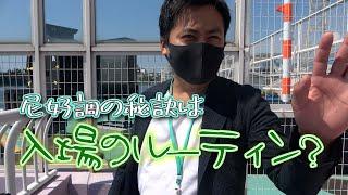 【競艇・ボートレース】KJのボート毎日配信 UHA味覚糖杯 3日目 予選最終日
