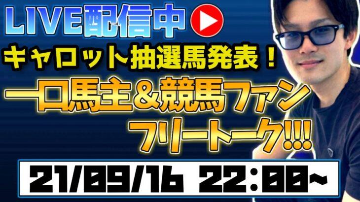 【アーカイブ】キャロット抽選対象馬発表‼︎一口馬主&競馬ファン雑談LIVE!初見歓迎!