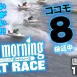 【LIVE】グッドモーニング ボートレース 唐津&徳山1~4R 2021年9月7日(火)【競艇・ボートレース】