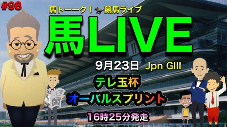 【馬LIVE】テレ玉杯オーバルスプリントの浦和競馬