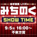 岩手競馬LIVE 『みちのくSHOW TIME』:不来方賞 2021年9月5日(日)