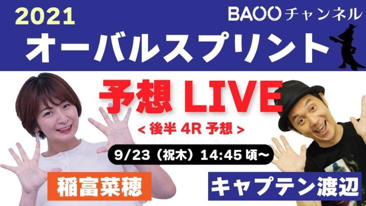 【予想LIVE】2021テレ玉杯オーバルスプリント予想LIVE(キャプテン渡辺・稲富菜穂)