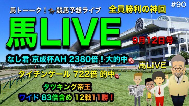 【馬LIVE】全24レース競馬予想ライブ!9月12日のズバリ杯!と最後はじゃいさん(インスタントジョンソン)のこれが来るんじゃい!