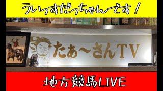 【地方競馬LIVE】たぁーさんTVと馬太郎とコラボ配信!【浦和競馬】