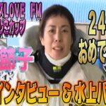 【ボートレース・競艇】 田口節子 涙のインタビュー オールレディース LOVE FM福岡なでしこカップ