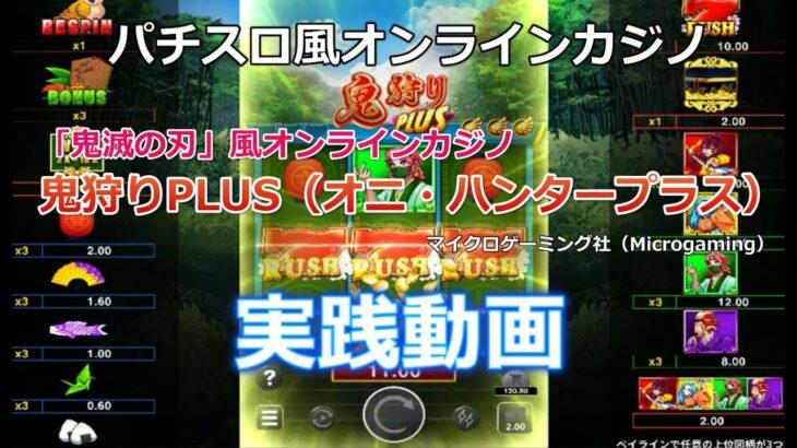 「鬼滅の刃」風オンラインカジノが、マイクロゲーミング社(Microgaming)から登場!! 鬼狩りPLUS(oni_hunter_plus)の実践動画です。