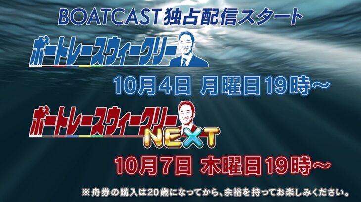 【予告】ボートレースウィークリーとボートレースウィークリーNEXTが10月から『BOATCAST』で独占配信!|植木通彦