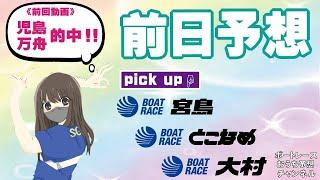 まくり屋 絶対 ジャスティス!【ボートレースおうち予想番組 NO.237】