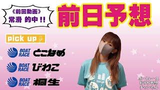 配当冥利になりますように☆彡【ボートレースおうち予想番組 NO.239】