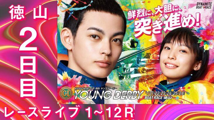 【ボートレースライブ】徳山PG1 第8回ヤングダービー  2日目 1~12R