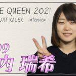 未来のQueen 薮内瑞希 女子レーサー ボートレース
