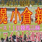 【競馬ライブ予想】 札幌 小倉 新潟 1R〜12R 2021.9.4(土) 1日競馬三昧!EP4