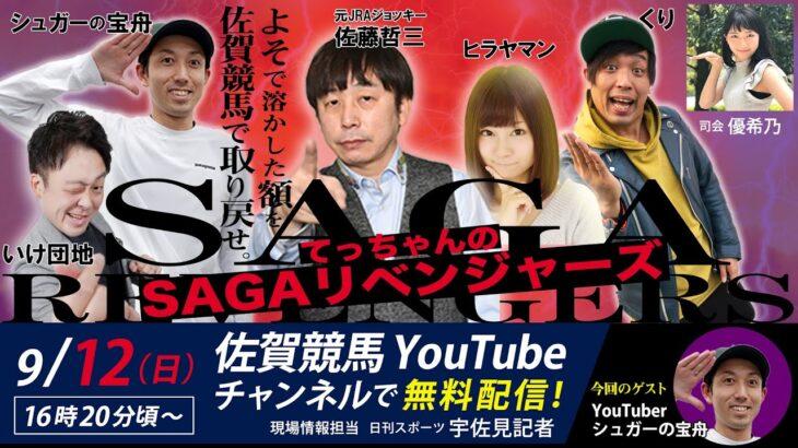 てっちゃんの「SAGAリベンジャーズ」 | 佐藤哲三VSシュガーの宝舟 |よそで溶かした額を佐賀競馬で取り戻せ #1