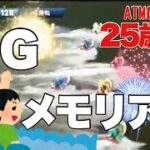【競艇・ギャンブル】SGボートレースメモリアル!!ギャンブル女子!!ノリノリギャンブルチャンネル