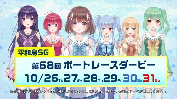 ボートレース平和島×ボートレース多摩川【東京SGコラボCM】