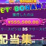 【オンラインカジノ】SWEET  BONANZA 1000倍超え!高配当集!!