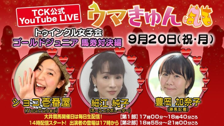 TCK公式LIVE「ウマきゅん」トゥインクル女子会 馬券対決編 2021/9/20