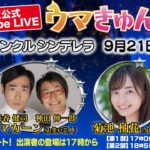 TCK公式LIVE「ウマきゅん」トゥインクル シンデレラ 2021/9/21