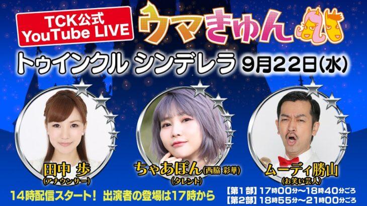TCK公式LIVE「ウマきゅん」トゥインクル シンデレラ 2021/9/22