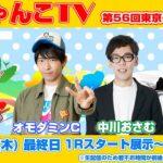 どちゃんこTV【第56回東京スポーツ賞】(最終日)9/23