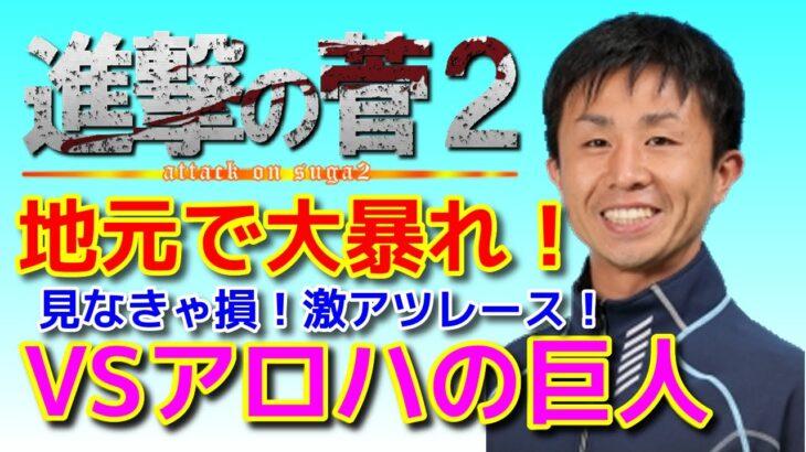 【ボートレース/進撃の菅2】激アツレース!菅VS峰!見なきゃ損だと思うよ。