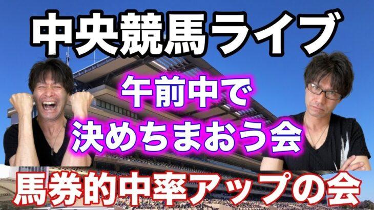 【中央競馬ライブ】午前中で決めちまおう会!9月11日(土)in中山、中京
