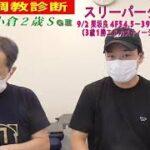 【競馬エイト調教診断】小倉2歳S(明木&稲垣)