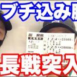 【競艇・ボートレース】総投資がどんどん上がっていく!まさかの延長戦突入!!